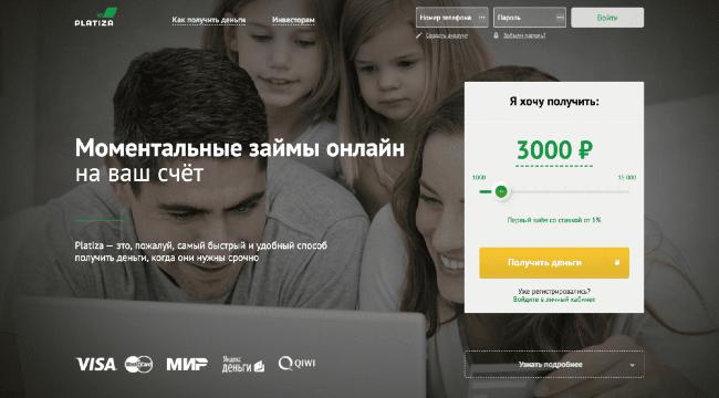 Platiza – Кредит до 30 000 ₽