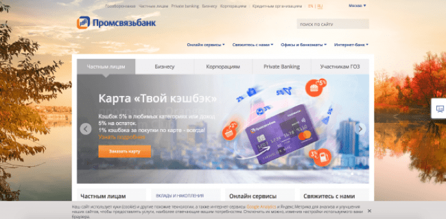 Промсвязьбанк – Кредит до 3 000 000 ₽