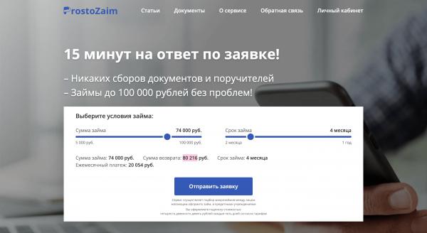 """ООО """"Микрокредитная компания универсального финансирования"""""""