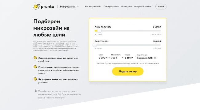 ООО МФК «СМСФИНАНС»