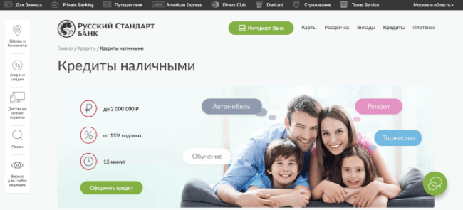 Банк Русский Стандарт – Кредит до 2 000 000 ₽