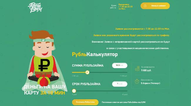 "ООО ""МКК ""РубльВам"""