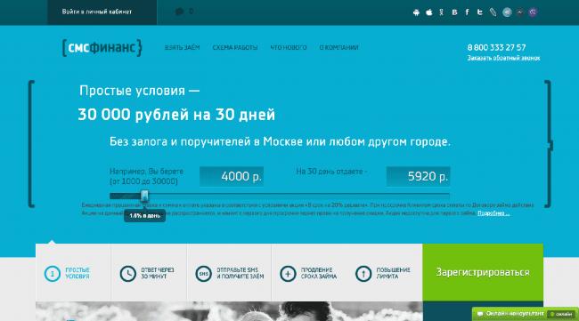ООО МФК СМСФИНАНС