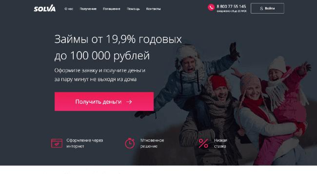 Solva – Кредит до 100 000 ₽