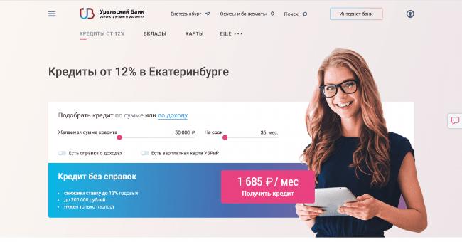 Уральский банк – Кредит до 1 000 000 ₽