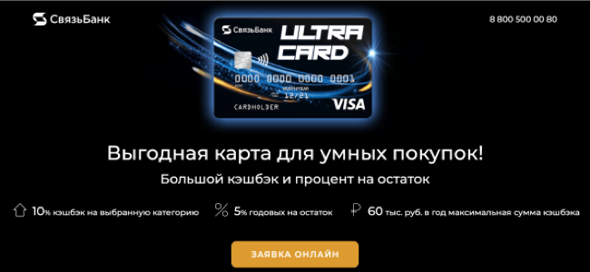 UltraCard – Кредит до 30 000 ₽