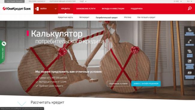 ЮниКредит Банк – Кредит до 5 000 000 ₽