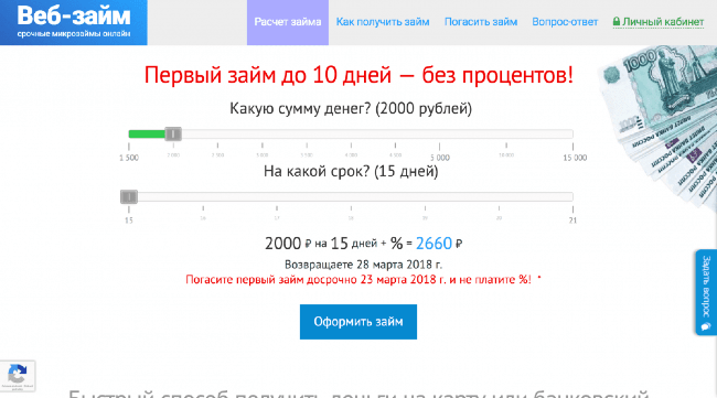 Веб-займ - Кредит до 30 000 ₽
