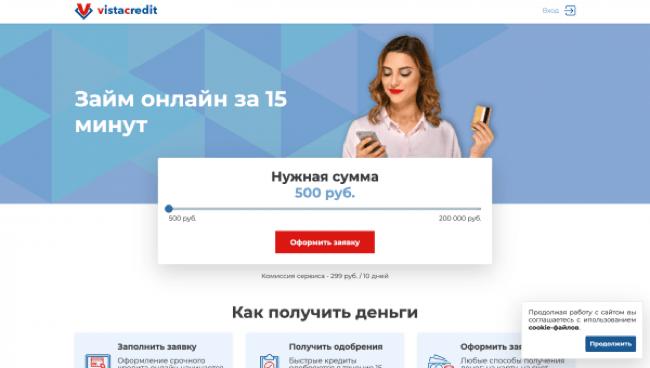Vistacredit – Кредит до 200 000 ₽
