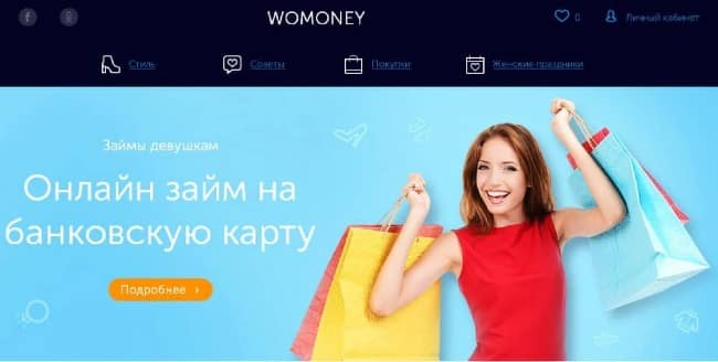 официальный сайт займ онлайн