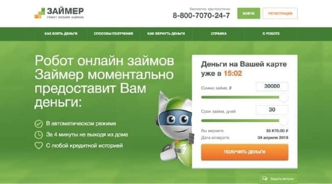 """ООО МФК """"Займер"""""""