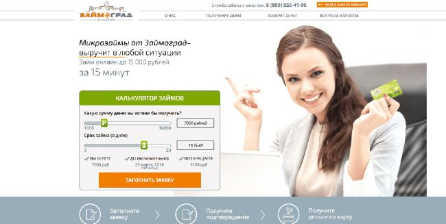 """ООО """"МКК """"Займоград"""""""