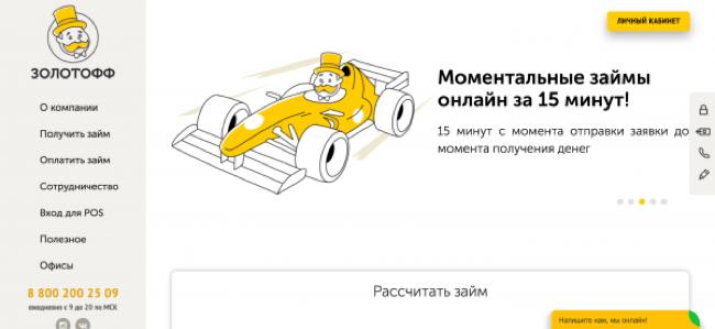 ООО «МКК «Золотофф»